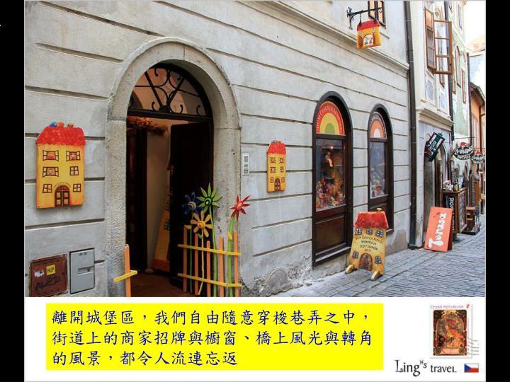 離開城堡區,我們自由隨意穿梭巷弄之中,街道上的商家招牌與櫥窗、橋上風光與轉角的風景,都令人流連忘返