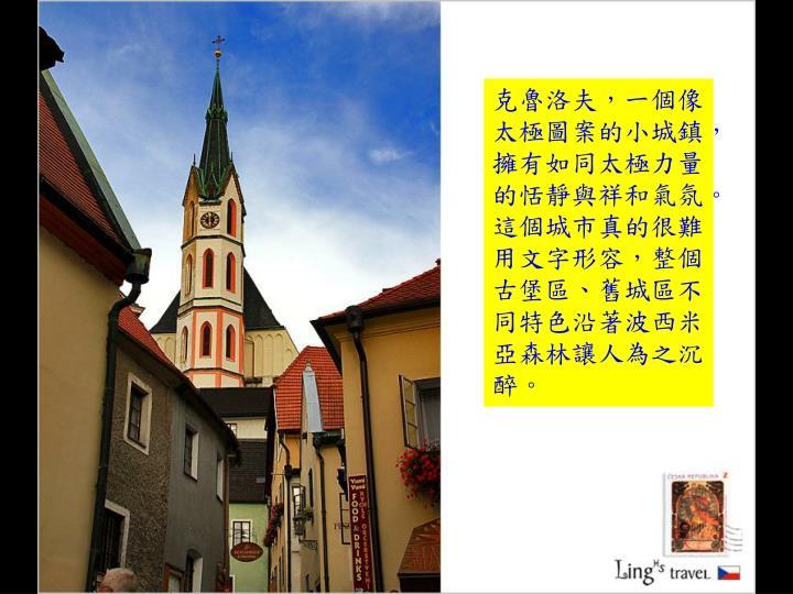 克魯洛夫,一個像太極圖案的小城鎮,擁有如同太極力量的恬靜與祥和氣氛。