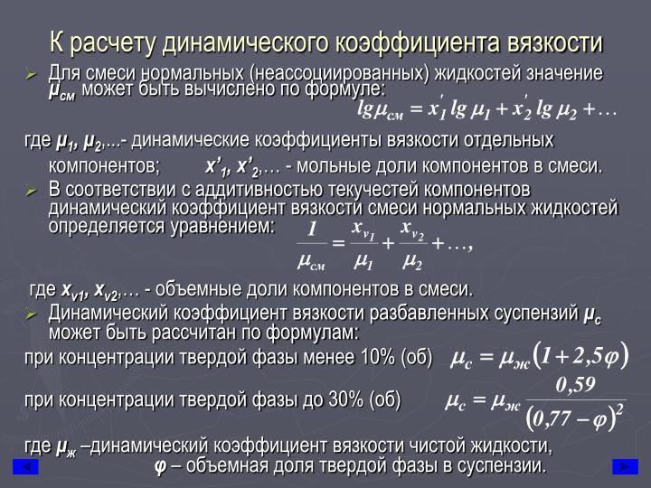 К расчету динамического коэффициента вязкости