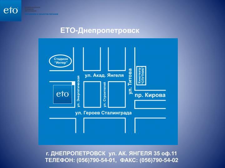 ЕТО-Днепропетровск