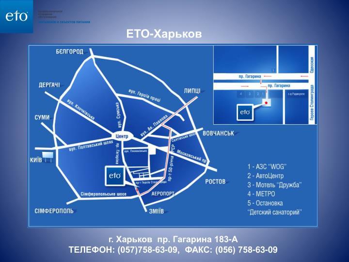 ЕТО-Харьков