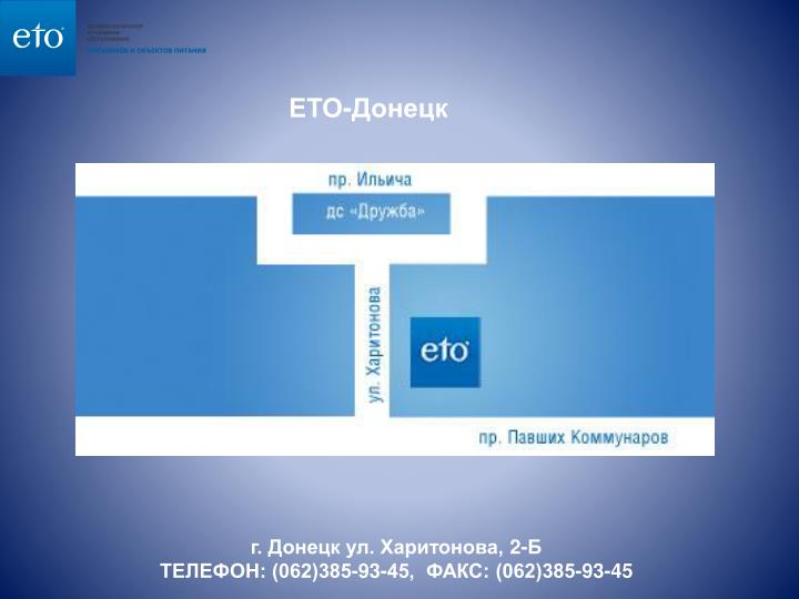 ЕТО-Донецк