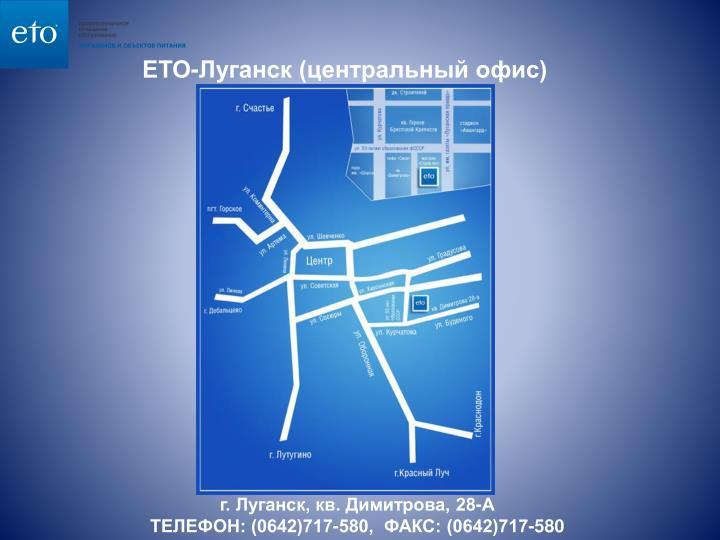 ЕТО-Луганск (центральный офис)