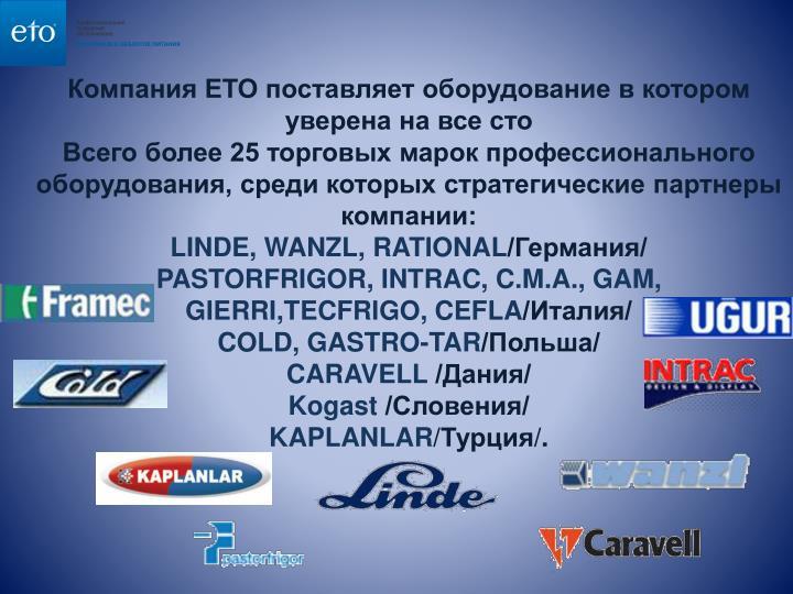 Компания ЕТО