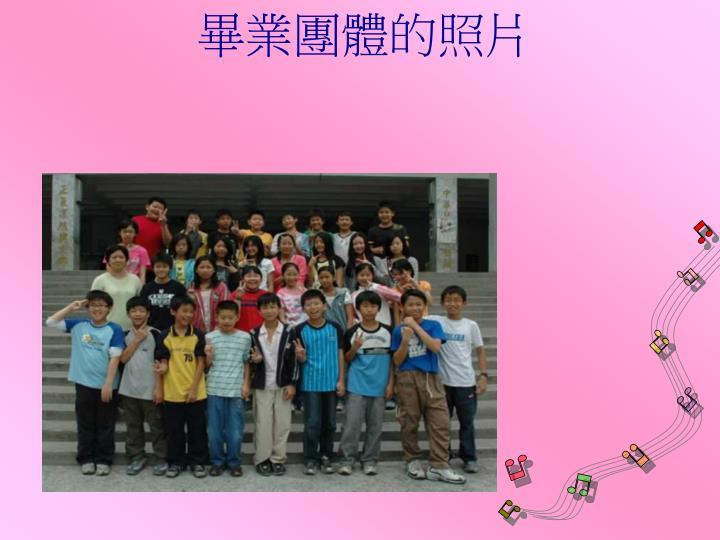 畢業團體的照片