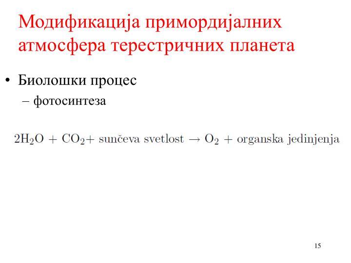 Модификација примордијалних атмосфера терестричних планета
