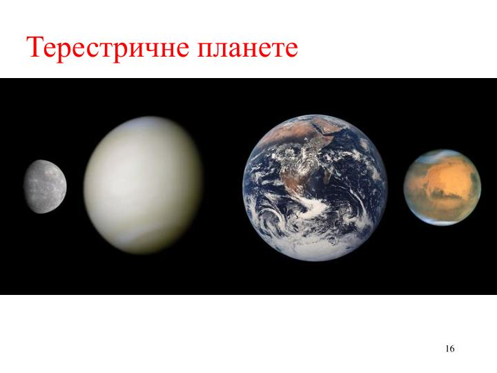 Терестричне планете