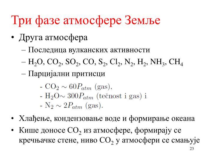 Три фазе атмосфере Земље