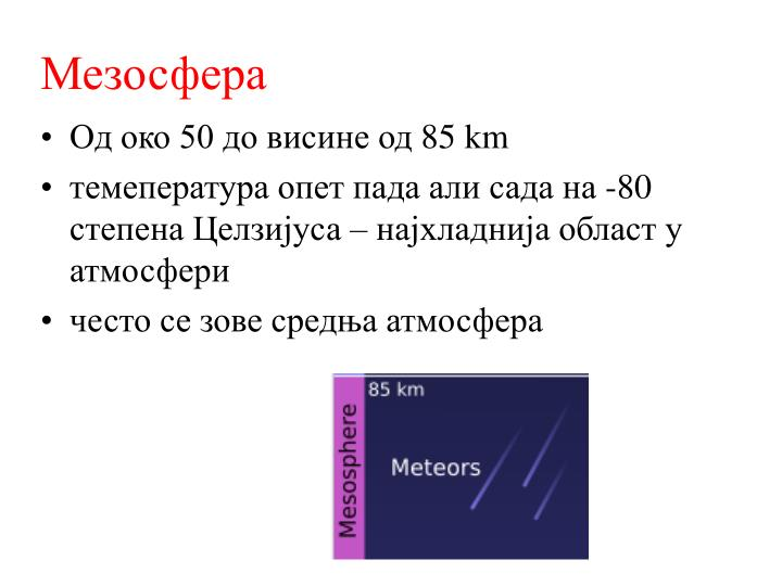 Мезосфера