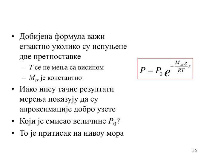 Добијена формула важи егзактно уколико су испуњене две претпоставке