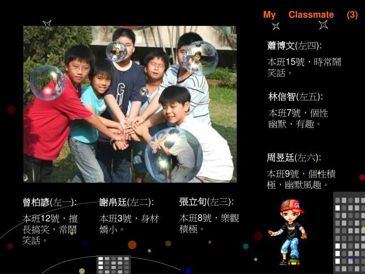 My     Classmate     (3)