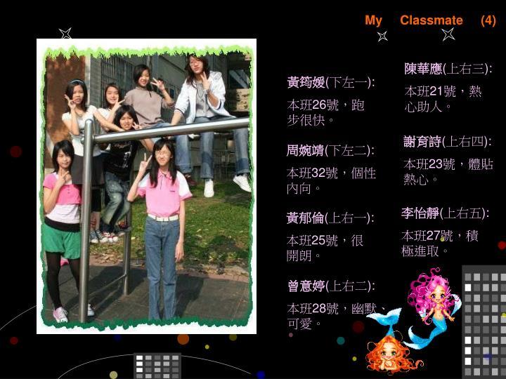 My     Classmate     (4)