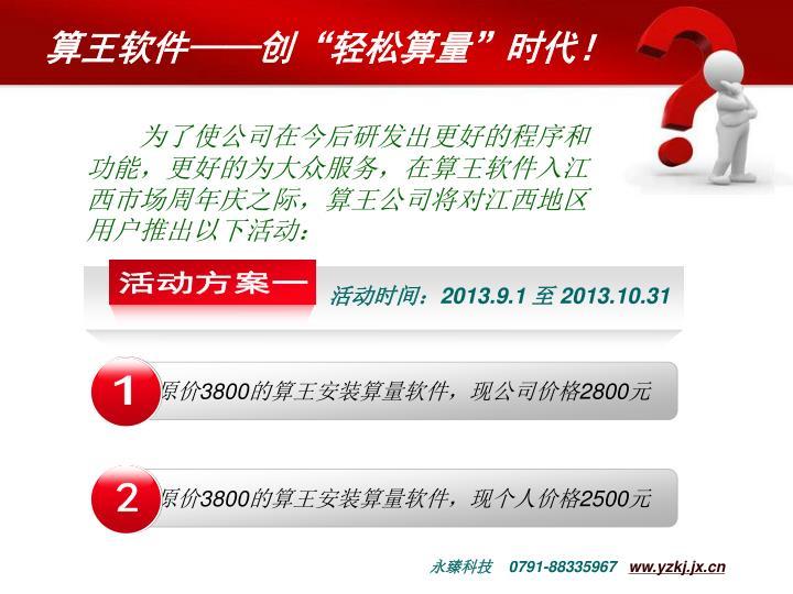 活动时间:2013.9.1 至 2013.10.31