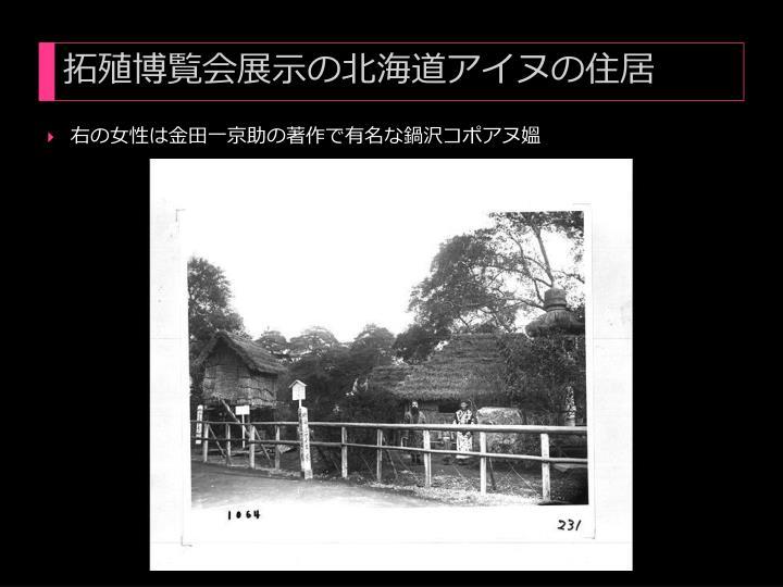 拓殖博覧会展示の北海道アイヌの住居