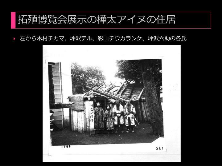 拓殖博覧会展示の樺太アイヌの住居