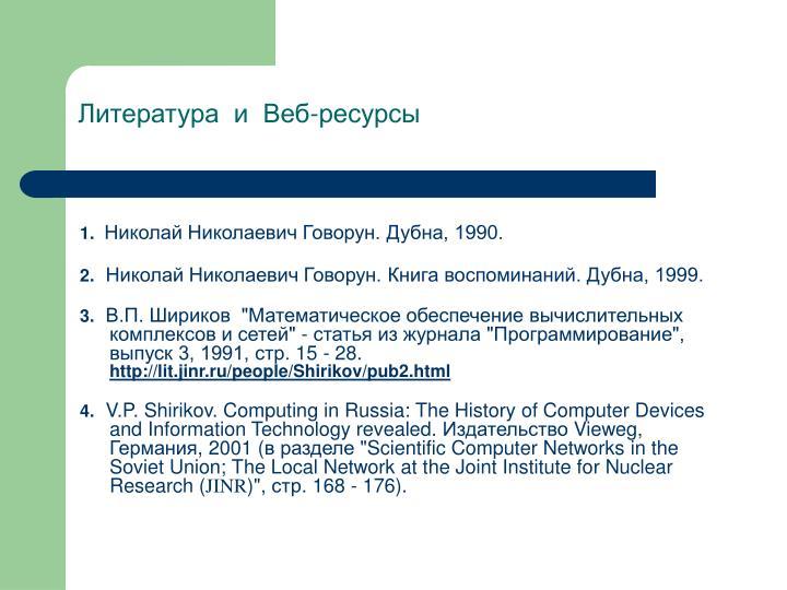 Литература  и  Веб-ресурсы