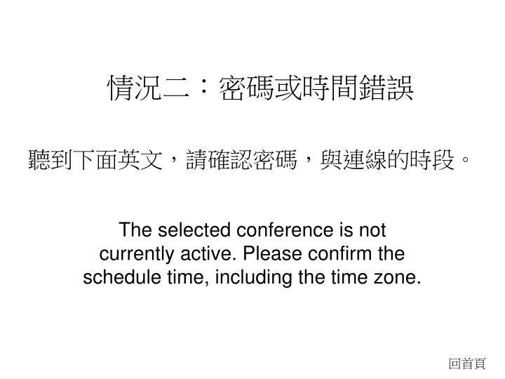 聽到下面英文,請確認密碼,與連線的時段。