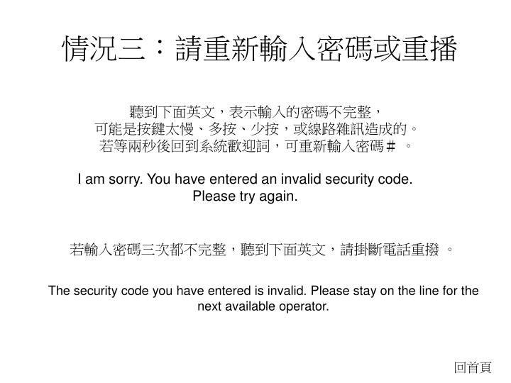 情況三:請重新輸入密碼或重播