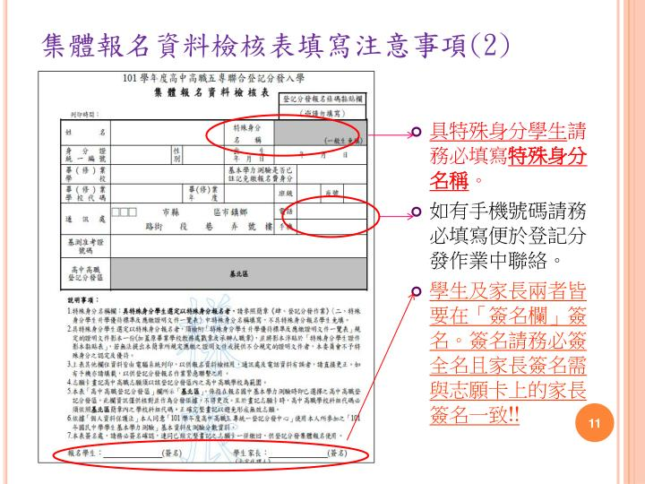 集體報名資料檢核表填寫注意事項