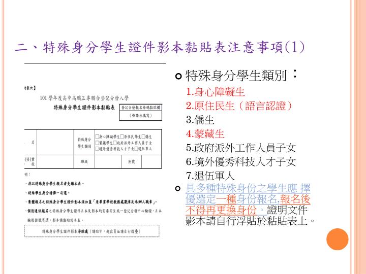 二、特殊身分學生證件影本黏貼表注意事項