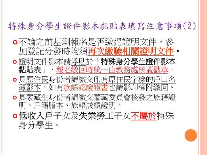 特殊身分學生證件影本黏貼表填寫注意事項