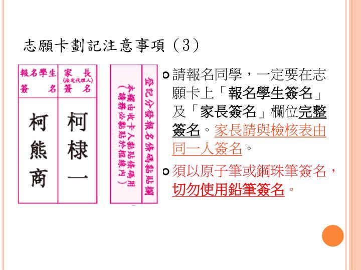 志願卡劃記注意事項(