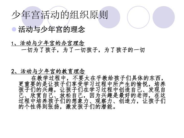 少年宫活动的组织原则