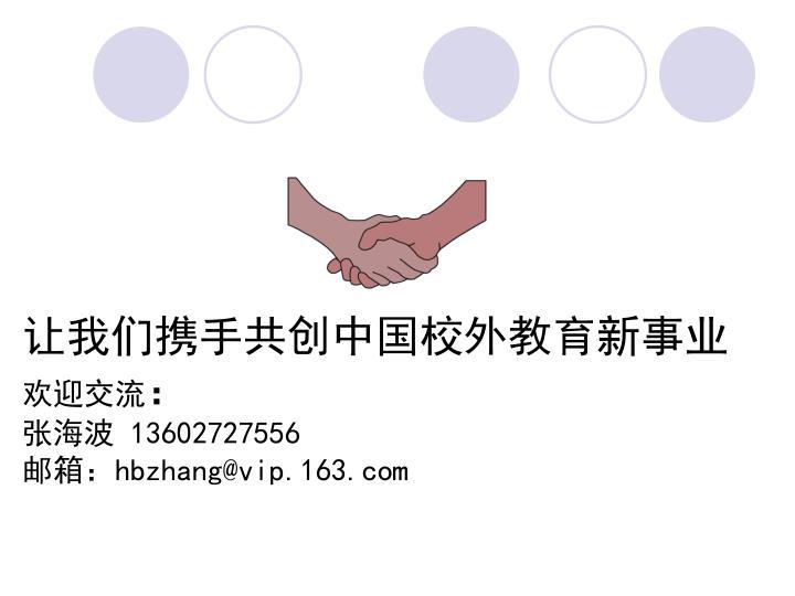 让我们携手共创中国校外教育新事业
