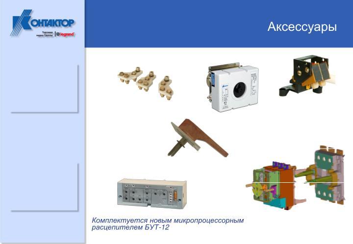 Комплектуется новым микропроцессорным расцепителем БУТ-12