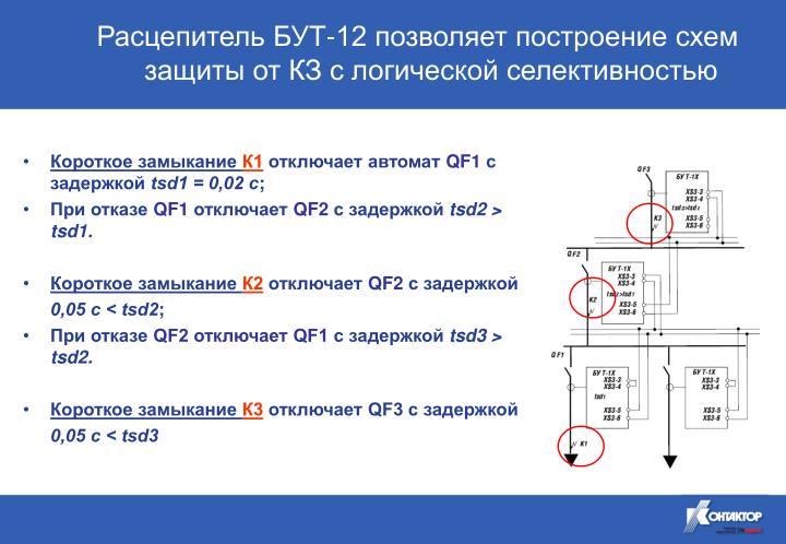 Расцепитель БУТ-12 позволяет построение схем защиты от КЗ с логической селективностью