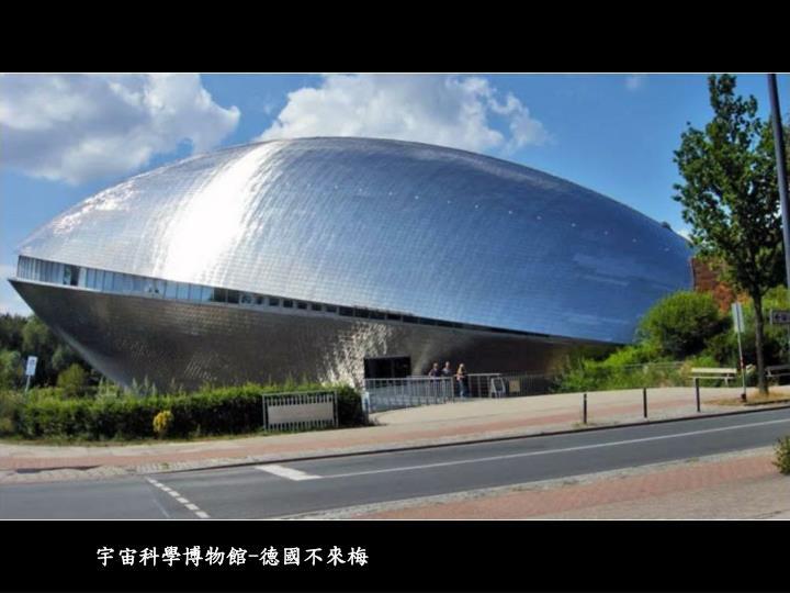 宇宙科學博物館
