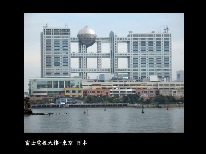 富士電視大樓