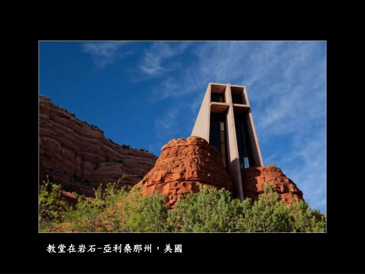 教堂在岩石