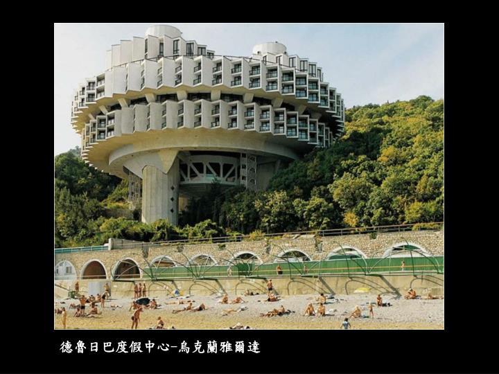 德魯日巴度假中心