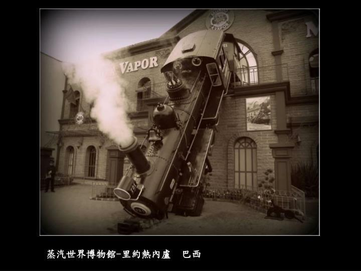 蒸汽世界博物館