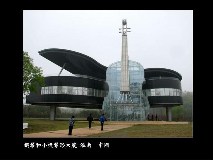 鋼琴和小提琴形大廈