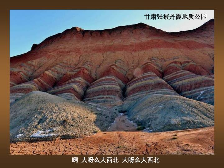 甘肃张掖丹霞地质公园