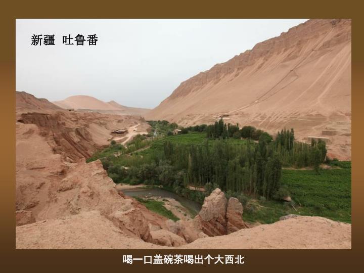 新疆  吐鲁番