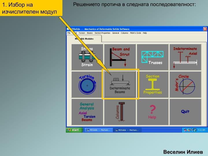 1. Избор на изчислителен модул