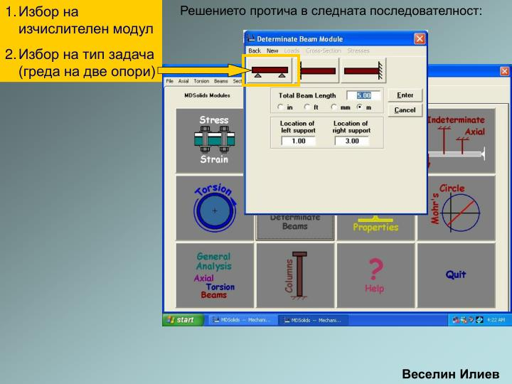 Избор на изчислителен модул