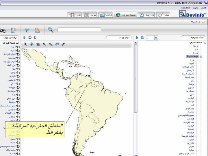 المناطق الجغرافية المرتبطة بالخرائط
