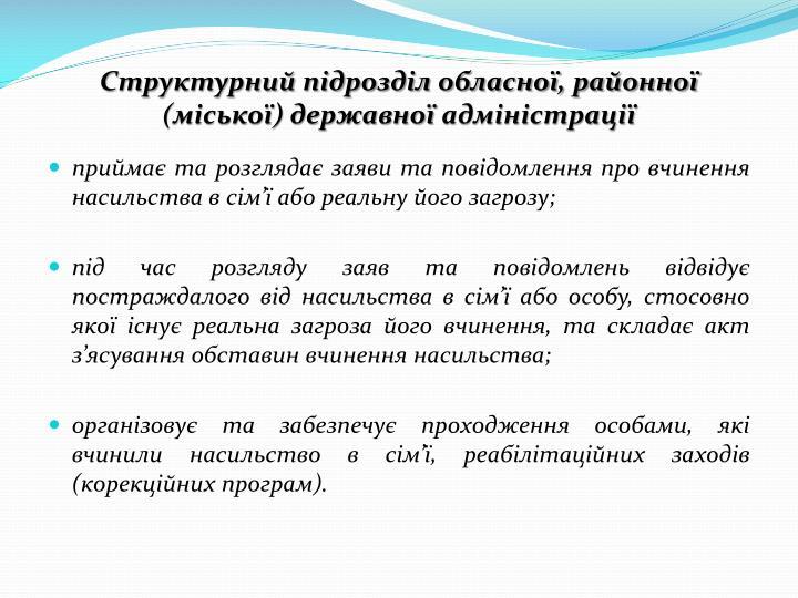 Структурний підрозділ обласної, районної (міської) державної
