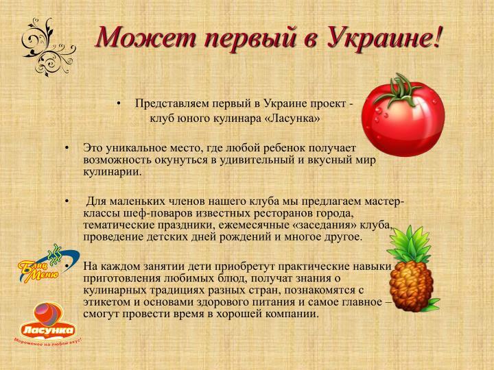 Может первый в Украине!