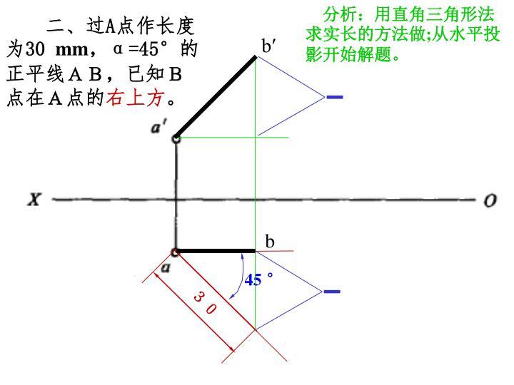 分析:用直角三角形法求实长的方法做
