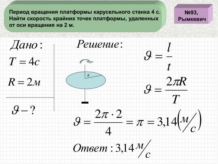 Период вращения платформы карусельного станка 4 с.