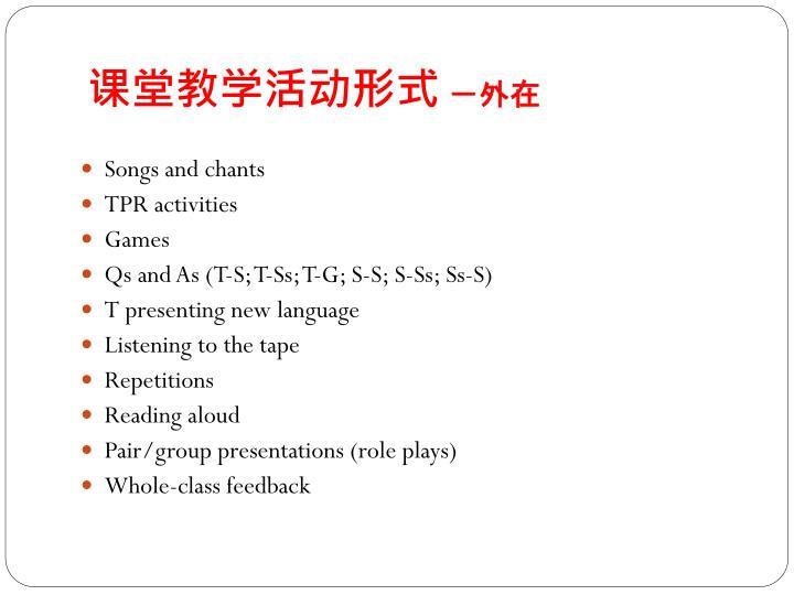 课堂教学活动形式