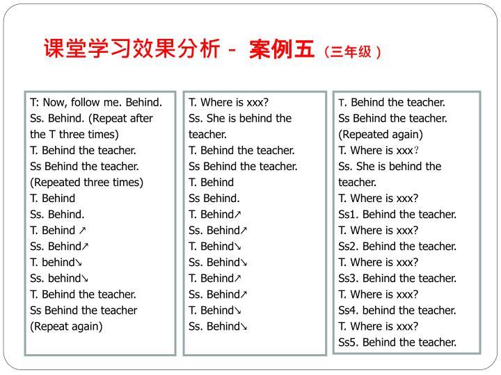 课堂学习效果分析- 案例五