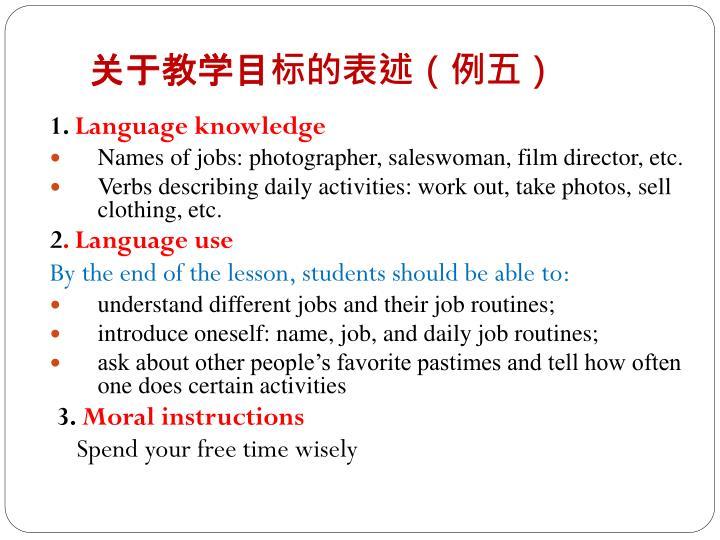 关于教学目标的表述(例五)