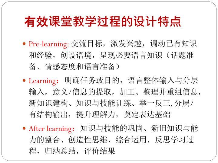 有效课堂教学过程的设计特点