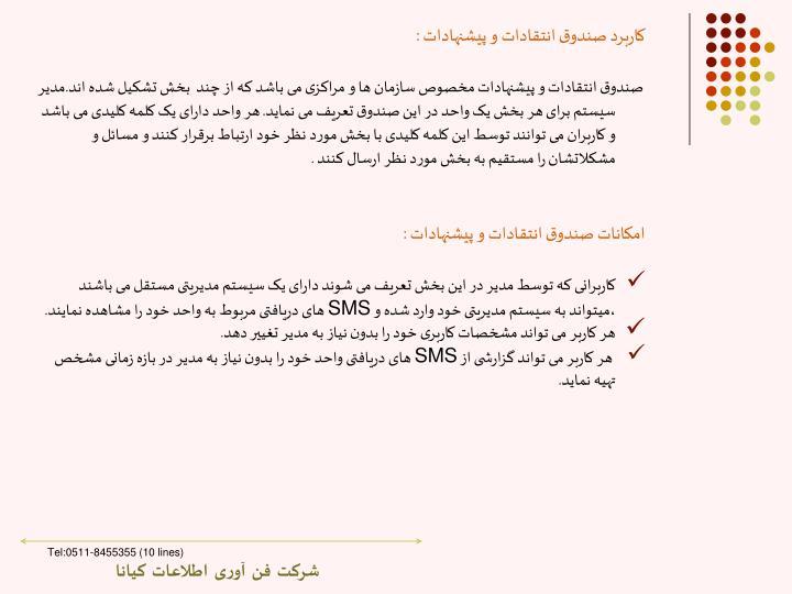 کاربرد صندوق انتقادات و پیشنهادات :